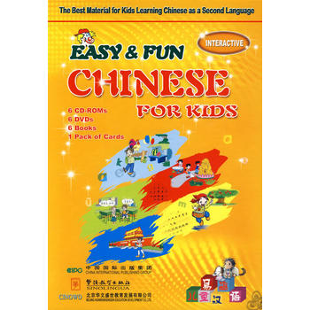 Easy&Fun Chinese for Kids易趣児童漢語