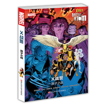 MARVEL X戦警 原子之戦 X·MEN BATTLE OF THE ATOM