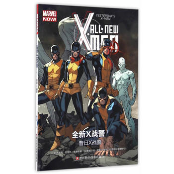 MARVEL 全新X戦警1:昔日X戦警 ALL·NEW X·MEN YESTERDay's X-Men