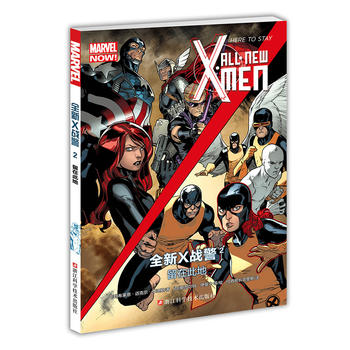 MARVEL 全新X戦警2:留在此地 ALL?NEW X?MEN HERE TO STAY