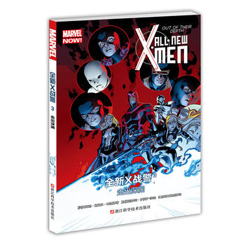 MARVEL 全新X戦警3:走出深淵 ALL?NEW X?MEN OUT OF THEIR DEPTH