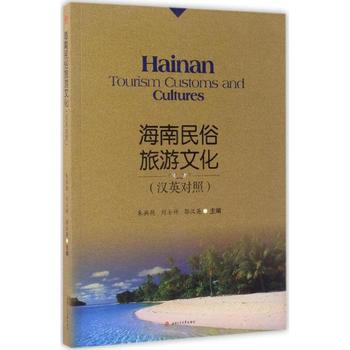 Hainan Tourism Customs and Cultures 海南民俗旅遊文化
