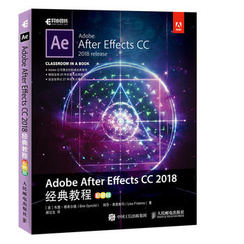 Adobe After Effects CC 2018経典教程 彩色版