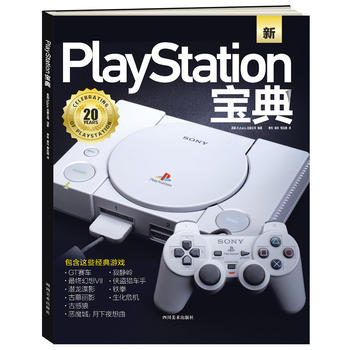 PlayStation宝典